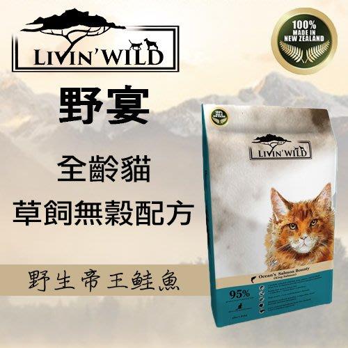野宴LIVIN WILD全齡貓放養無穀配方-野生帝王鮭魚 4磅(1.81kg) 貓飼料