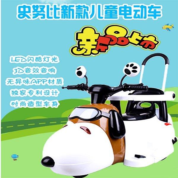 史努比電動車~超酷~有護圍+靠背款~可推行兒童電動童車~超棒生日禮物~◎童心玩具1館◎