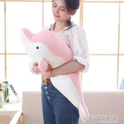 海豚毛絨玩具布娃娃大號長條睡覺可愛抱枕公仔玩偶兒童生日禮物女DBX