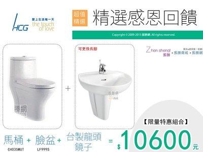 《振勝網》限量販售! 和成衛浴精選套組 單體馬桶 C4035MUT/C4035+臉盆LF999S+面盆龍頭+鏡子