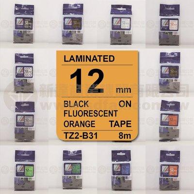 【費可斯】相容性護貝標籤帶12mm螢光橘黑字(雷同TZe-B31/TZ-B31適用PT-D200/PT-2700含稅價
