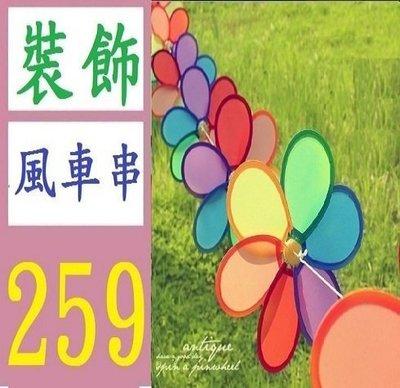 【三峽好吉市】8片花朵串旗風筒戶外野營掛繩彩旗風車民族風花園幼兒園聖誕裝飾 民宿裝飾 戶外裝飾