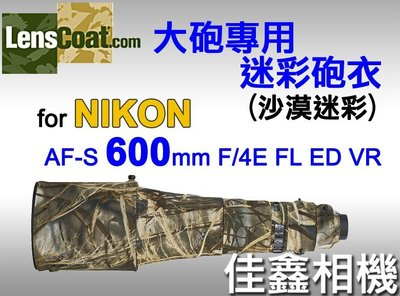 @佳鑫相機@(全新品)美國 Lenscoat 大砲迷彩砲衣(沙漠迷彩) Nikon 600mm F/4E FL VR適用
