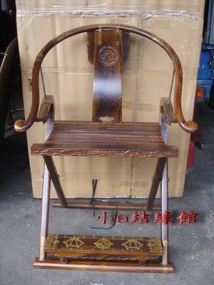 小o結緣館仿古傢俱.....鑲銅狩獵椅...