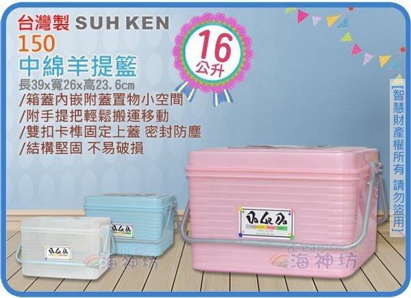 =海神坊=台灣製 150 中綿羊提籃 收納籃 整理箱 置物箱 分類箱 手提箱 外出箱 16L 12入3300元免運