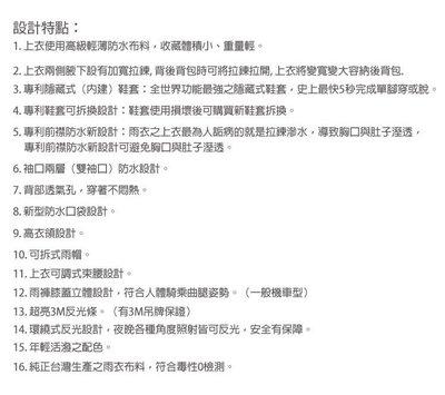 【安全專家】天德牌 R5  多功能 兩件式 護足型  風雨衣  (側開背包版)  下標前請先詢問現貨狀況 台北市