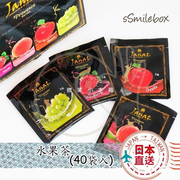 微笑小木箱『 盒裝-40包 』 JAPAN 超市 空運 法國 Janat 普羅旺斯系列 水果茶