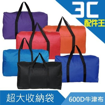 超大輕量600D耐重牛津布防水收納包 收納袋 超大容量 輕便 旅行袋 登山袋 搬家專用 大型袋 易放