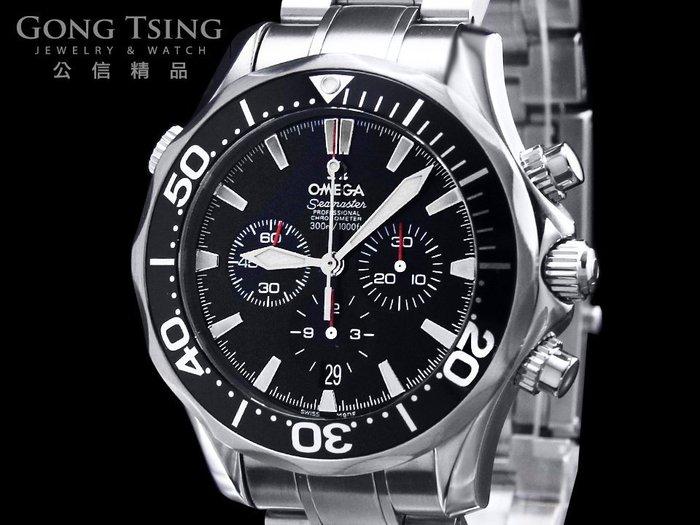 【公信精品】歐米茄(OMEGA)男錶 大海馬系列 Seamaster 計時碼錶 42mm 附原廠保卡