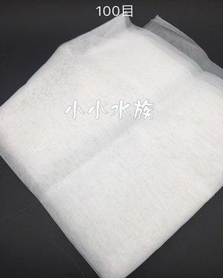 【亮亮水族】濾豐年蝦/ 微生物/ 食品/ 油漆專用濾網篩網(100*100CM/ 張)100目~售90元 台南市