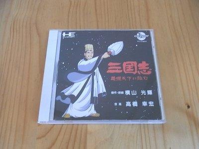 【小蕙館】PC-Engine CD-ROM ~ 三國志 英傑天下