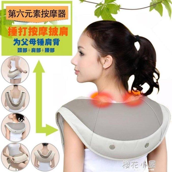 頸椎按摩器捶打勁椎按摩披肩肩頸肩膀多功能加熱家用頸部腰部肩部