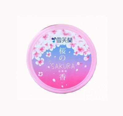 【B2百貨】 雪芙蘭櫻花滋養霜(60g) 4710221310272 【藍鳥百貨有限公司】