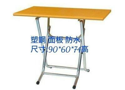 亞毅辦公家具 塑鋼面板折合桌 塑鋼餐桌 塑鋼會議桌 防水運費$300為台南市高雄。其他縣市另報價