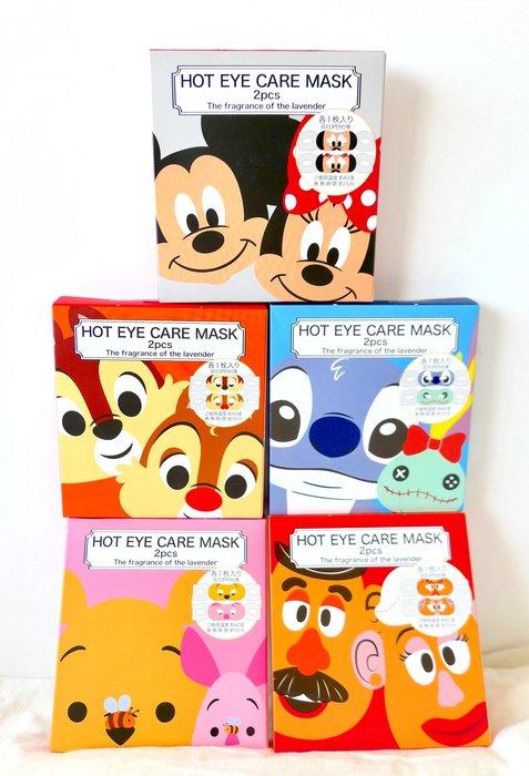 日本 迪士尼 溫感眼罩 2入 米奇 米妮 史迪奇 三眼怪 蛋頭先生 熊抱哥