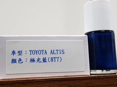 <名晟鈑烤>艾仕得Cromax 原廠配方點漆筆.補漆筆 TOYOTA ALTIS 顏色:極光藍(8T7)