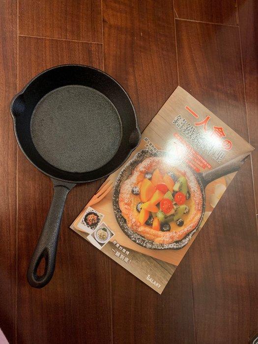 一人食の鑄鐵鍋料理 附:Galaxy 鑄鐵平底鍋