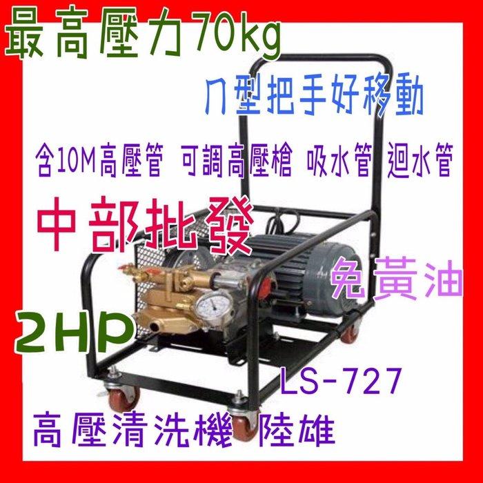 『中部 』可議汽車美容 LS-727 2HP壓力70KG 高壓洗車機 高壓清洗機 免黃油動