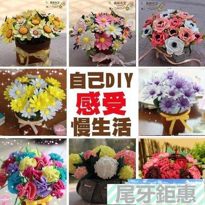 DIY玩具 布藝花朵不織布DIY材料包成人制作創意裝飾孕期打發時間手工制作
