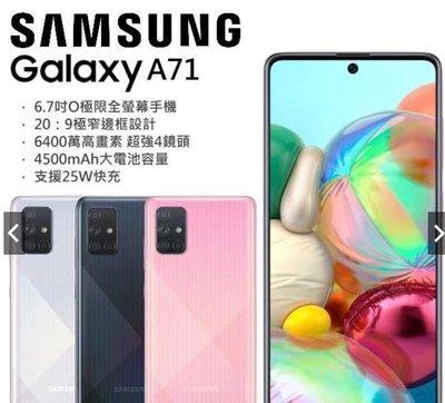 原廠盒裝 三星Galaxy A71 (送保護套+鋼化膜) 八核/6.7吋/128G/8G/6400萬 空機價 全新庫存