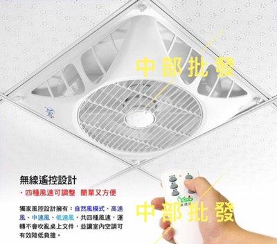 馬達保固5年雅速達 輕鋼架循環扇 Y14-AC 220V 可加支架水泥天花板適用 含遙控器 清洗方便 台灣 電風扇 吊扇