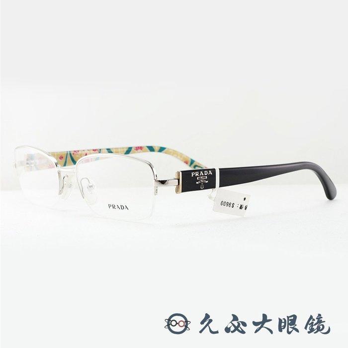 【久必大眼鏡】Prada 鏡框 VPR52N ABY-1O1 (銀黑) 經典LOGO半框款 原廠公司貨
