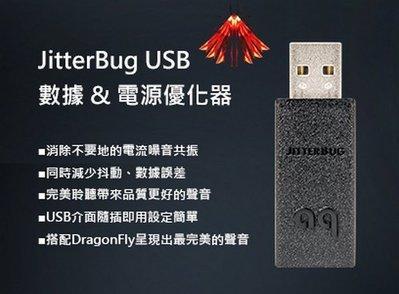 * 宇謙音響 *Audioquest DragonFly USB DAC BLACK v1.5 台北市