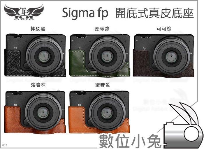 數位小兔【TP SIGMA fp 開底式真皮底座】相機底座 皮套 牛皮 開口底座 開底式 皮革 相機包