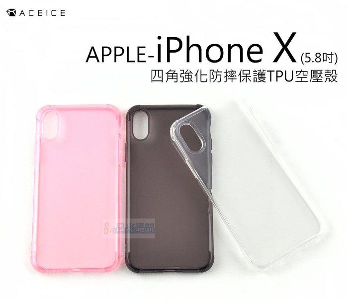s日光通訊@ACEICE【限量】 APPLE iPhone X 5.8吋 四角強化防摔保護TPU空壓殼 透明 軟殼