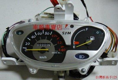 [車殼專賣店] 適用:台灣新高手125(有防盜) 原廠碼錶,碼表 $1800