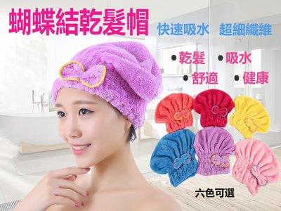 ✿現貨✿ 超強吸水 蝴蝶結乾髮帽 適度的服貼包覆伸縮自如 浴帽式吸水頭巾 長短髮都適用