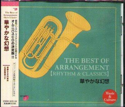八八 - The Best of Arrangement Rhythm & Classics - 華やかな幻想 - 日版
