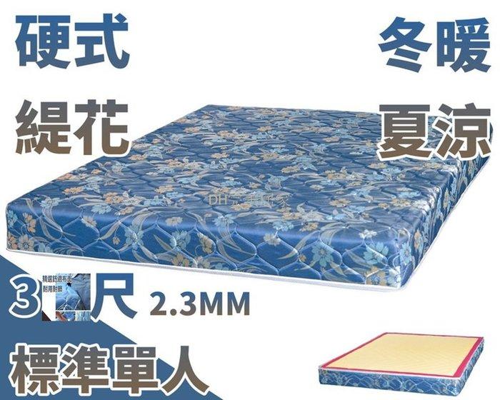 【DH】商品名稱《台灣製》緹花布3尺硬式健康護背彈簧單人床墊(圖一)可訂做。3.5尺5尺6尺6X7尺另計。主要地區免運費