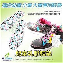 兒童乳膠鞋墊 貓咪ㄅㄨㄅㄨ兒童鞋墊 吸汗透氣 底層彈力乳膠17~23.5CM可裁剪╭*鞋博士嚴選鞋材*╯