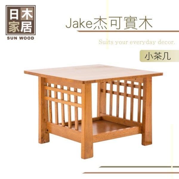 【多瓦娜】日木家居  Jake杰可實木小茶几SW5219