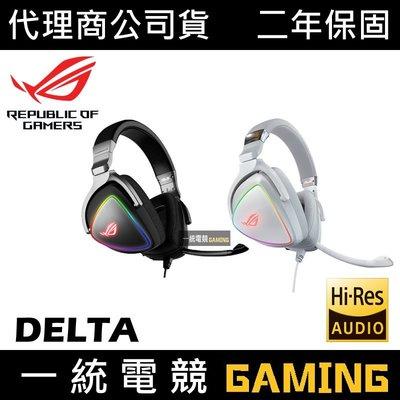 【一統電競】華碩 ASUS ROG Delta 耳機麥克風