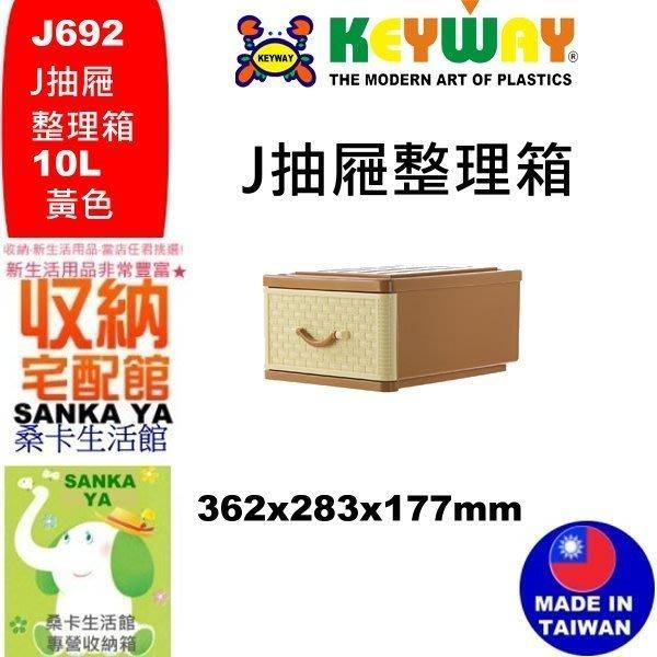 「桑卡」全台滿千免運不含偏遠地區/J692抽屜整理箱/學校必備/整理箱J-692/直購價