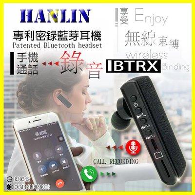 HANLIN BTRX 手機來電錄音藍芽耳機 專利藍牙4.2 電話錄音紀錄 通話密錄 律師 談判蒐證 支援記憶卡