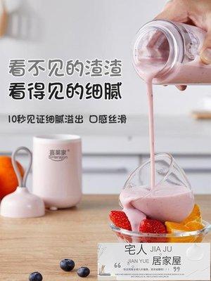果汁機喜萊家榨汁機家用水果小型便攜式迷你榨汁杯學生宿舍電動炸果汁機【宅人居家屋】