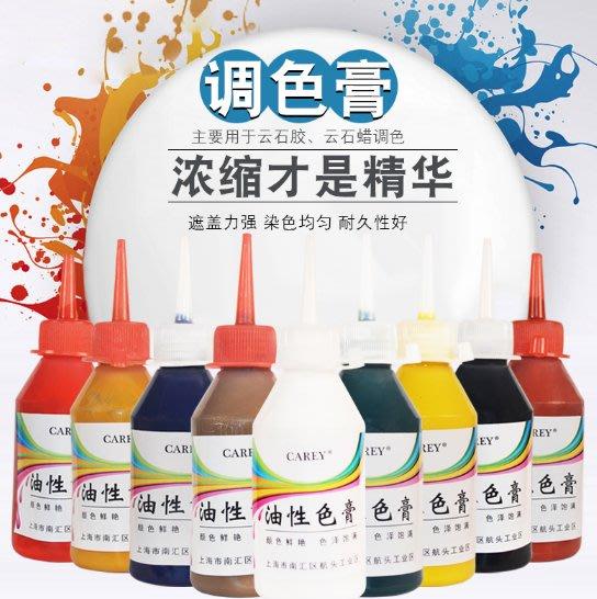 解憂zakka~ 油性色膏大理石調色膏 修補雲石膠調色劑石材調色劑地面補膠調色