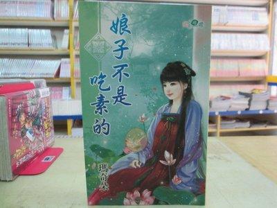【博愛二手書】文藝小說   娘子不是吃素的   作者:瑪奇朵 ,定價200元,售價50元