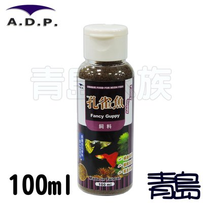Q。。。青島水族。。。ADP-U-101台灣ADP-----孔雀魚飼料 燈科魚 小魚 鬥魚 球魚==100ml 新北市