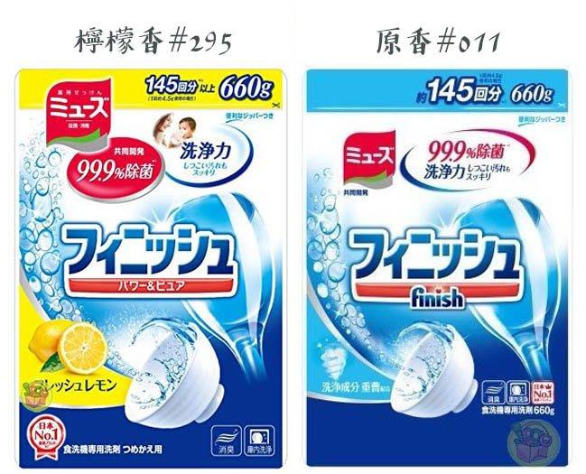 【JPGO】超取最多六包~日本進口 地球製藥 finish 洗碗機專用洗碗粉SP 補充包~原香#011/檸檬香#295
