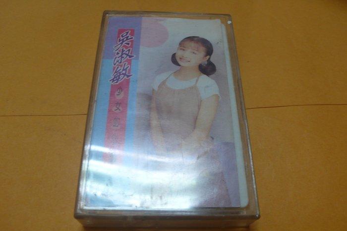 紫色小館86------吳淑敏-少女的心聲