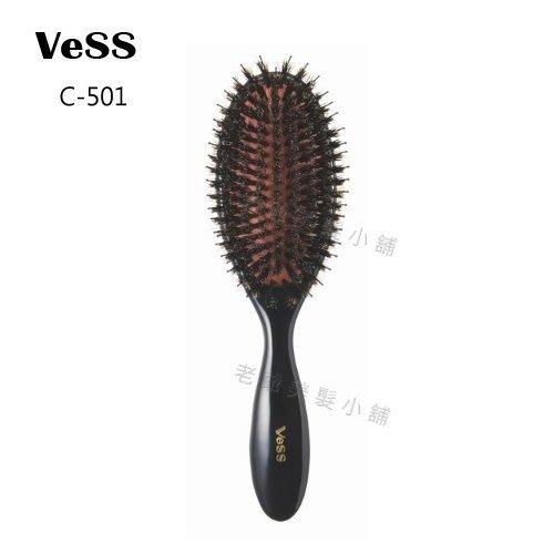 VESS PRO-C501專業包頭梳(日本製)