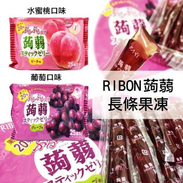 舞味本舖 立夢 蒟蒻果凍條 紫葡萄 水蜜桃 25入 效期2019/09/30