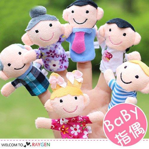 八號倉庫  一家親指偶玩具 手指偶說故事 6入組【2Y012E164】