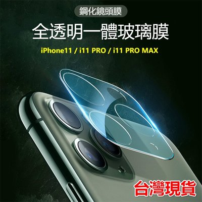 現貨 全透明 鏡頭玻璃貼 鏡頭貼 iPhone11 Pro Max i11 XR XS i8 i7 i6 玻璃 鏡頭貼