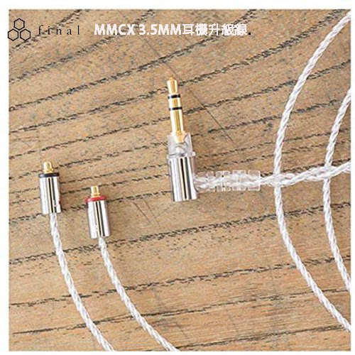 日本製 Final 3.5mm插頭 高純度無氧銅鍍銀耳機升級線.公司貨兩年保固