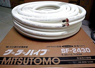住友銅材被覆銅管 SF-2430 2分4分 R410新冷媒用 6.35*12.7*30M -【便利網】 桃園市